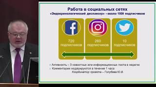 Анциферов М.Б., Эндокринологическая служба Москвы: вопросы организации и анализ работы.