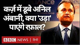 Rafale Fighter Jets: Anil Ambani कर्ज़ में डूबे, क्या 'उड़ा' पाएंगे France से मिले विमान (BBC Hindi)