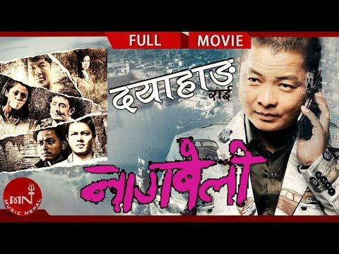 Nagbeli | Nepali Movie