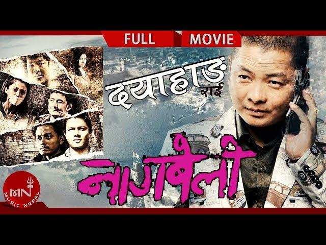 "Thumnail of ""Nagbeli""-Full Movie HD"