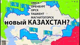 Казахстан претендует на территорию России, Узбекистана и Китая