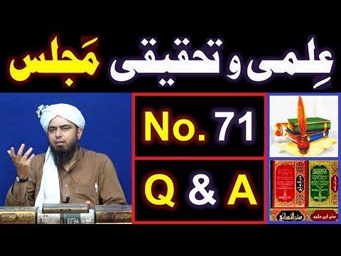 71-ILMI-o-Tahqeeqi MAJLIS (Open Q & A Session) with Engineer Muhammad Ali Mirza Bhai (07-July-2019)