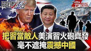 【關鍵時刻】20200514 完整版 就是把習近平當敵人!美軍罕見南海實彈軍演要「震憾中國」!? |劉寶傑