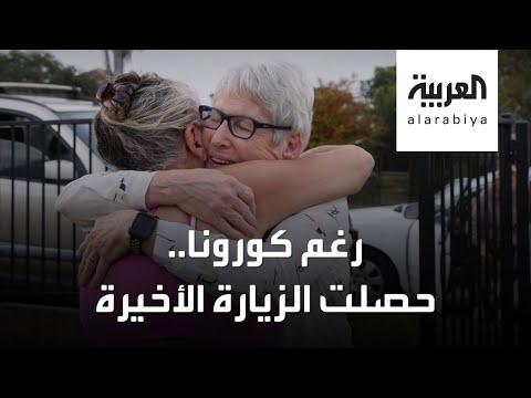 العرب اليوم - شاهد: سيدة تحصل على إذن للسفر لتوديع شقيقتها أثناء احتضارها