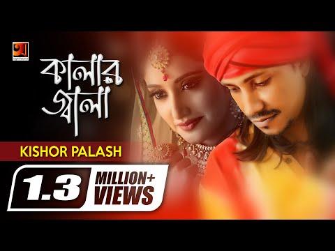 Kalar Jala | F A Sumon ft Kishore Palash | Eid Special Song | Official Lyrical Video