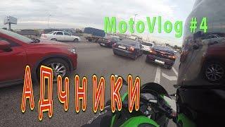MotoVlog #4. АДчники