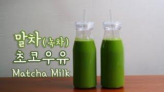 진한 말차 초콜릿 우유 만들기 Matcha Milk | 한세