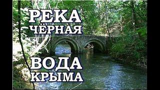 Река Чёрная новая насосная станция Сахарная Головка Севастополь Вода Крыма