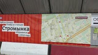 """Станция метро """"Стромынка"""" строится"""