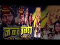 Full Movie | Sadashiv Amarapurkar, Ashwini Bhave | Marathi Drama