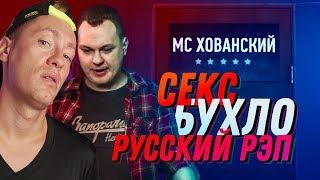 МС ХОВАНСКИЙ - Секс, Бухло, Русский Рэп РЕАКЦИЯ