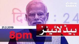 Samaa Headlines - 8PM - 21 February 2019