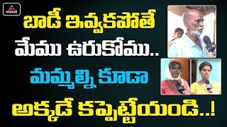 మా కొడుకుని ఇవ్వకపోతే మేము ఉరుకోము... | Telangana Latest News | Telugu Latest News | Mirror TV