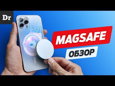 Обзор MagSafe: как это работает?