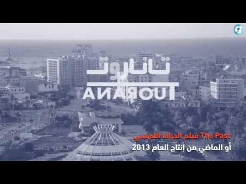 فيديو بوابة الوسط | تاناروت تعرض الفيلم الفرنسي «الماضي» ببنغازي