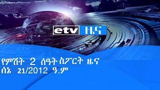 የምሽት 2 ሰዓት ስፖርት ዜና … ሰኔ 21/2012 ዓ.ም |etv