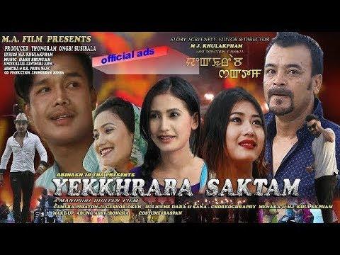 Yekkharaba Saktam    Official Trailor 2