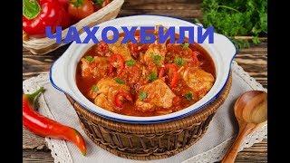 Чахохбили Из Курицы Секреты Грузинской Кухни