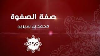 محمد بن سيرين