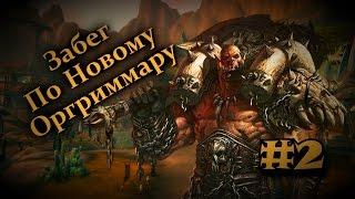 Исторический Забег по Новому Оргриммару. Часть 2