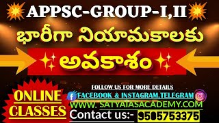 APPSC-GROUP-I,II || UPDATE ON NOTIFICATION || COMING SOON....