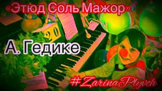"""Этюд Соль Мажор"" А.Гёдике (Etude in G major A. Gödike ) , - #ZarinaPlyvch"