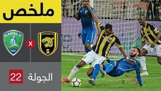 ملخص مباراة الاتحاد والفتح في الجولة 22 من الدوري السعودي للمحترفين