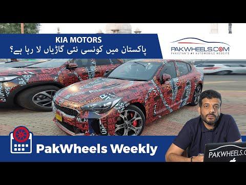 Corolla Cross Official Features | Proton X70 | New Kia Cars | PakWheels Weekly