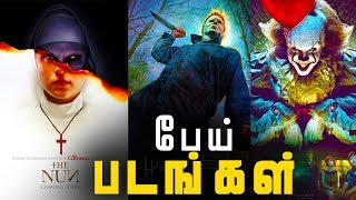 Upcoming Horror Films in 2018 (தமிழ்)