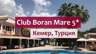 Club Boran Mare Beach 5* (Кемер) - обзор отеля и советы туристам.