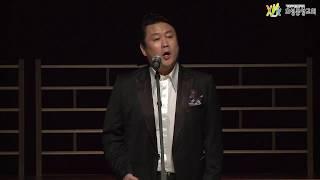 종교인평화음악회 [20181027] 가톨릭 게스트 - 이석늑(테너)