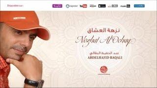 Abdelhafid Baqali - Al Fiyachiya (9) | الفياشية | من أجمل أناشيد | عبد الحفيظ البقالي
