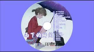 ㊣Ap娛樂 - 雨下的瞬間 (2019全中文)