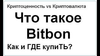 Bitbon цена