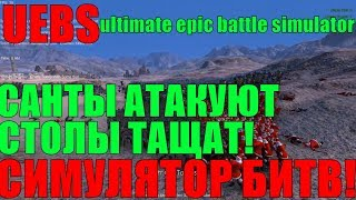 UEBS - Ultimate Epic Battle Simulator - СИМУЛЯТОР БИТВ! СТОЛЫ ТАЩАТ! САНТЫ КЛАУСЫ УБИВАЮТ ВСЕХ!