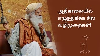 Tips To Wake Up Early In Morning! | Sadhguru Tamil
