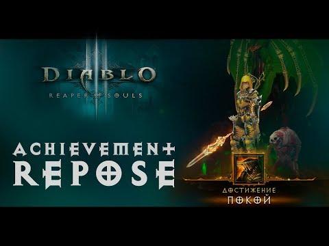 Diablo III - Achievement | Repose (Покой) | S16