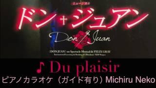 ♪Duplaisirピアノカラオケ雪組公演「ドン・ジュアン」よりガイド有り