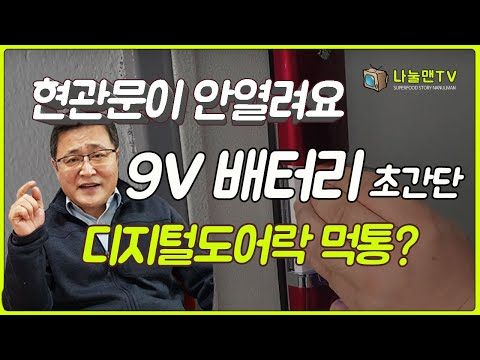 , title : '현관문디지털도어락고장 나눌맨 간단히 9v배터리 하나로 해결