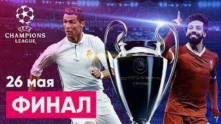 Финал Лиги Чемпионов 2018 Реал vs Ливерпуль Роналду vs Салах