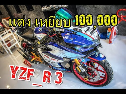 รีวิว Yamaha R3 ของแต่ง ล้นคัน (ราคา เกือบเท่ารถ) -- สายยก Wheelie Thailand  - Wheelie Thailand