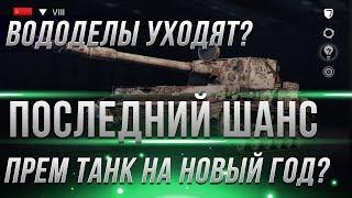 ВСПЫШКА УХОДИТ ИЗ WOT? ПРЕМ ТАНК НА НОВЫЙ ГОД ВОТ 2019! ПОСЛЕДНИЙ ШАНС ПОЛУЧИТЬ ИМБУ! world of tanks