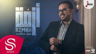 أزمة - فيصل عبدالكريم ( حصرياً ) 2019 تحميل MP3