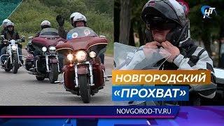 Участники ленинградского байк-клуба прокатились на «Харлеях» по Великому Новгороду