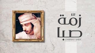 مسلم الكثيري - زمة صبا (حصرياً) | 2020