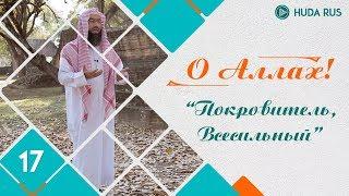 О Аллах - Покровитель, Всесильный | Шейх Набиль аль-Авады