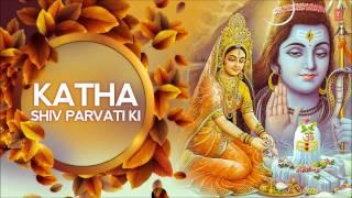 Katha Shiv Parvati Ki
