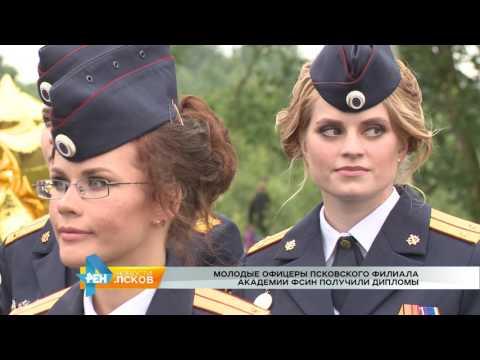Новости Псков 04.07.2017 # Дипломы академии ФСИН