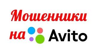 GrekovTV - Развод на сайте Avito при продаже iPhone 8, осторожно мошенники