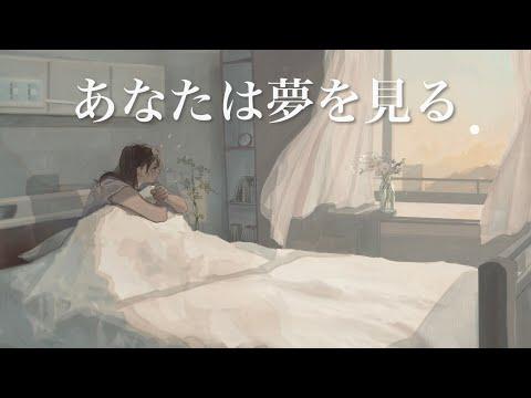 【suragi】あなたは夢を見る feat.音街ウナ